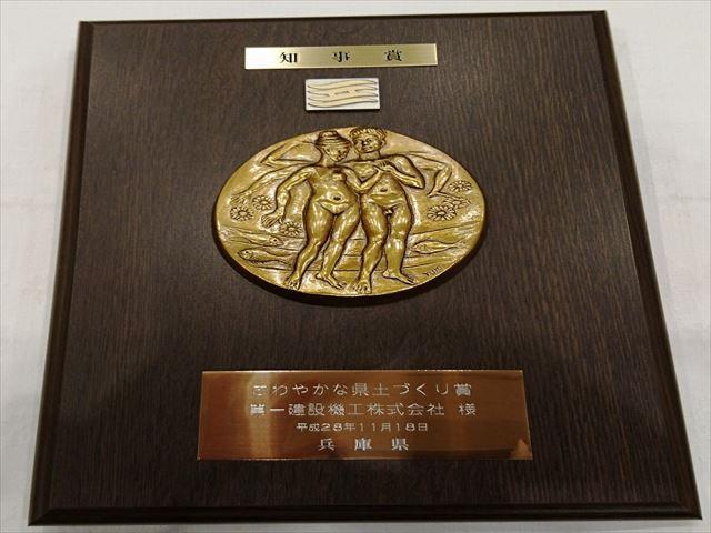 さわやかな県土づくり賞 知事賞_R.jpg