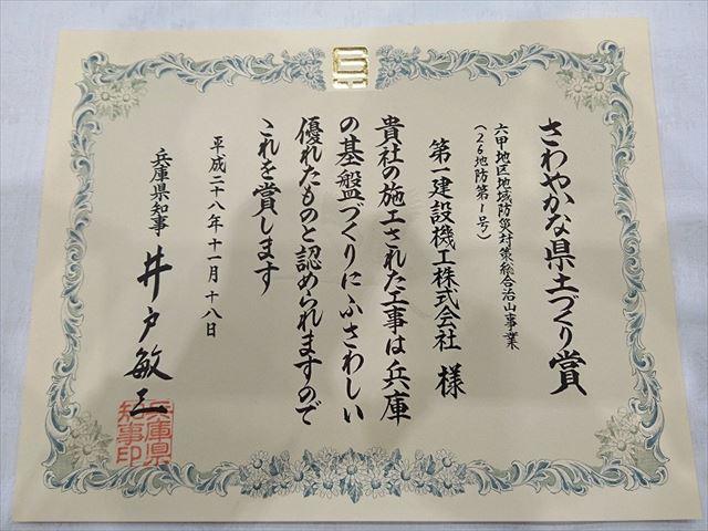 さわやか県土づくり賞 表彰状_R.jpg