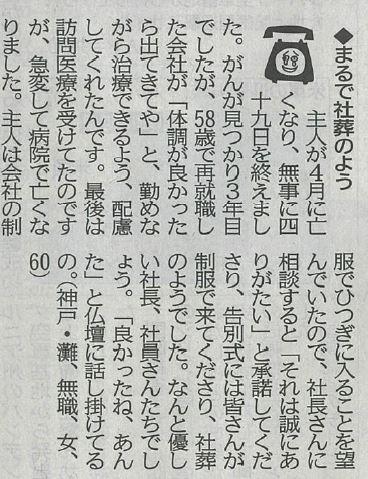 平山さん新聞.JPG